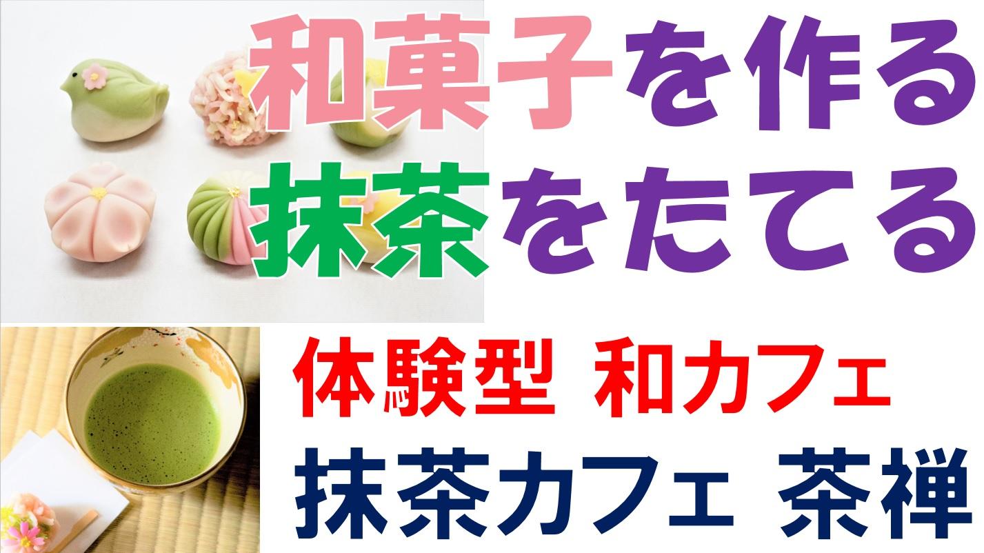 『抹茶カフェ 茶禅』OPEN‼